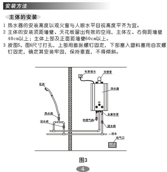 强排式燃气热水器-jsq20-85fx(Ⅱ)