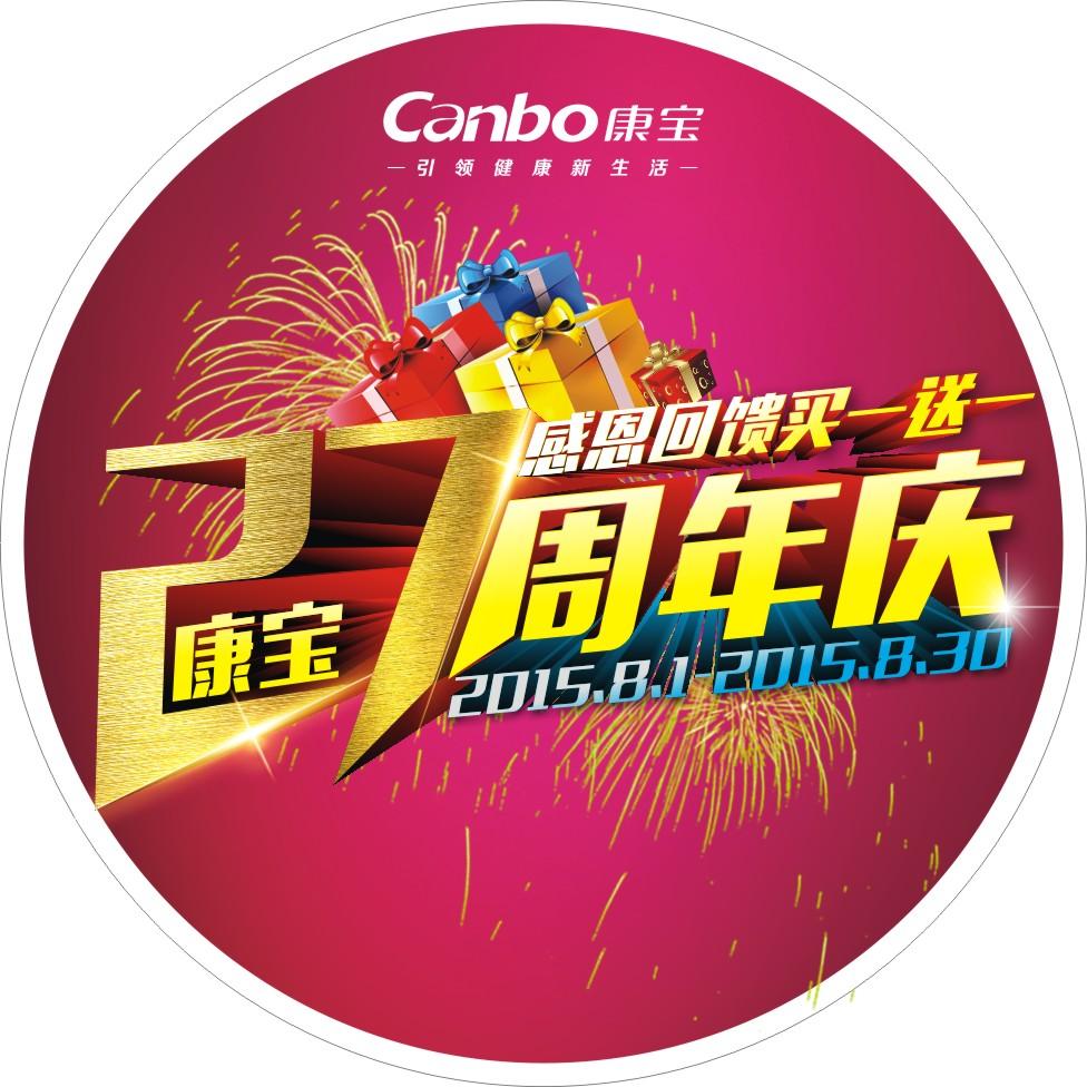 康宝股份27周年庆:康宝厨房电器大型暑期优惠促销活动开启